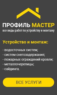 Профиль Мастер – все виды работ по устройству и монтажу в Самаре.